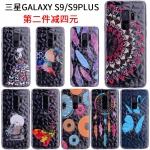 เคส Samsung S9 Plus ซิลิโคนสกรีนลายหลากหลายแบบ ราคาถูก