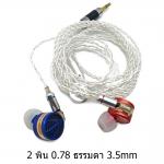 ขาย X-Tips Speedball สายหูฟังขั้ว 2pin 0.78 สำหรับ TFZ ทุกรุ่น