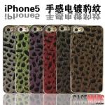 case iphone 5 เคสไอโฟน5 เคสบุกำมะหยี่ลายเสือดาวขนยาวๆ มีหลายสี ขอบเงินเงาๆ สวยๆ