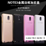 เคส note 3 Case Samsung Galaxy note 3 ขอบเคส Bumper โลหะ + แผ่นหลัง ประกอบ 2 ชิ้น สวยมากๆ ขายถูกสุดๆ