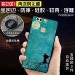 เคส Huawei P9 พลาสติก TPU สกรีนลายกราฟฟิค สวยงาม สุดเท่ ราคาถูก (ไม่รวมสายคล้อง)