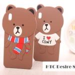 เคส HTC Desire 816 ซิลิโคนหมีบราวน์ Sticker สุดแสนน่ารัก สุดฮิต เคสมือถือ ขายปลีก ขายส่ง ราคาถูก