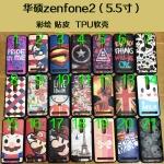 เคส ZenFone 2 จอ 5.5 นิ้ว (ZE551ML / ZE550ML) ซิลิโคน TPU สีดำสกรีนลายกราฟฟิคสุดเท่ ราคาส่ง ราคาถูก