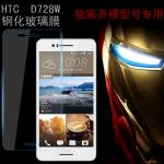 HTC Desire 728 dual sim ฟิล์มกระจกนิรภัยป้องกันหน้าจอ 9H Tempered Glass 2.5D (ขอบโค้งมน) HD Anti-fingerprint