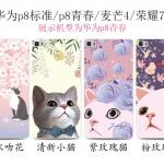 เคส huawei p8 Lite พลาสติกสกรีนลายน้องแมวสุดแบ๊ว น่ารักมาก ราคาถูก