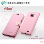 Case S2 Case Samsung Galaxy S2 i9100 Ailun เคสกระเป๋าหนังฝาพับข้าง ใส่บัตรได้ ด้านในเป็นซิลิโคน TPU นิ่มๆ สีสวยๆ หวานๆ