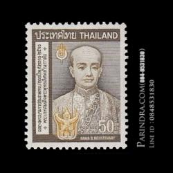 แสตมป์ฉลองวันพระราชสมภพครบ 200 ปี ของพระบาทสมเด็จพระพุทธเลิศหล้านภาลัย ปี 2510 (ยังไม่ใช้)