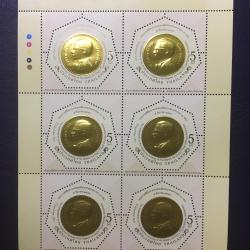 แสตมป์ ชุด แสตมป์เหรียญทอง พระราชพิธีมหามงคลเฉลิมพระชนมพรรษา 7 รอบ 5 ธันวาคม 2554 (ชุด 1 แบบที่ 3) ยังไม่ใช้