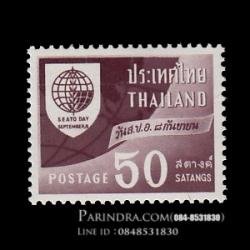 แสตมป์วัน ส.ป.อ (ยังไม่ใช้) ปี 2503