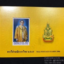 สมุดตราไปรษณียากรไทย ประจำปี 2549