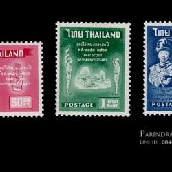 แสตมป์ฉลอง 50 ปี ลูกเสือไทย ปี2504 (ยังไม่ใช้)