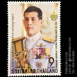 แสตมป์ชุด 60 พรรษา สมเด็จพระบรมโอรษาธิราชฯ ปี 2555 (ยังไม่ใช้)