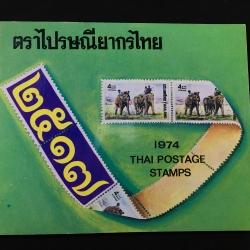 สมุดตราไปรษณียากรไทย ประจำปี 2517