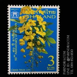 """แสตมป์ชุุด 50 ปี อาเซียน รูปดอกไม้ประจำชาติ """"ดอกราชพฤกษ์"""" ปี 2560 (ยังไม่ใช้)"""