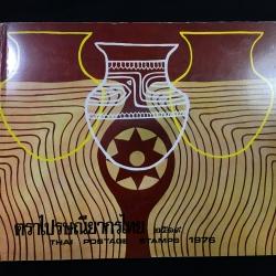 สมุดตราไปรษณียากรไทย ประจำปี 2519