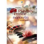 Playboy Prince ทดสอบรัก/เฌอมาแลง::สนพ.พลอยวรรณกรรม ***มือหนึ่งในซีล ไม่มีปั๊ม