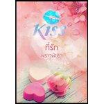 ที่รัก(NC18+)/พราวพิชชา::สนพ.kiss(สื่อสรรณกรรม) ***สนุกค่ะ (ลด 40%)