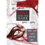 คู่ชู้ คู่เสน่หา:Love into the dark/รวมนักเขียน::หนังสือทำมือ ***แนะนำค่ะ (ลด 32%)