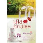 เมียตีทะเบียน(ปกใหม่พิมพ์ครั้งที่ 2)/wanchaya ***สนุกค่ะ (ลด 40%)