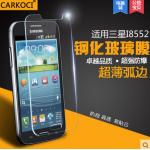 สำหรับ SAMSUNG GALAXY WIN ฟิล์มกระจกนิรภัยป้องกันหน้าจอ 9H Tempered Glass 2.5D (ขอบโค้งมน) HD Anti-fingerprint แบบที่ 1