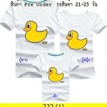 เสื้อคู่ เสื้อครอบครัว เสื้อยืดราคาถูก รหัส F222