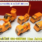 ชุดรถบรรทุกสีส้ม 6 คันไม่ซ้าแบบ 80.-