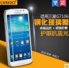 สำหรับ SAMSUNG GALAXY GRAND2 ฟิล์มกระจกนิรภัยป้องกันหน้าจอ 9H Tempered Glass 2.5D (ขอบโค้งมน) HD Anti-fingerprint