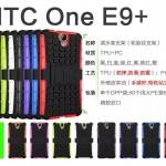 เคส HTC one E9 plus เคสกันกระแทก สวยๆ ดุๆ เท่ๆ แนวอึดๆ แนวทหาร เดินป่า ผจญภัย adventure มาใหม่ ไม่ซ้ำใคร ตัวเคสแยกประกอบ 2 ชิ้น ชั้นในเป็นยางซิลิโคนกันกระแทก ครอบด้วยแผ่นพลาสติกอีก1 ชั้น สามารถกาง-หุบ ขาตั้งได้
