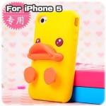 case iphone 5 เคสไอโฟน5 ลูกเป็ดน้อยปากและเท้ายื่นออกมาจากเคส น่ารักสุดๆ ซิลิโคน 3D
