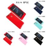 เคส Huawei P9 ซิลิโคน TPU soft case พร้อมกรอบหน้า+หลัง สีเข้าชุดกัน ราคาถูก