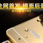 เคส Huawei G Play mini แบบประ 2 ชิ้น ขอบเคสโลหะ Bumper + พร้อมแผ่นฝาหลังเงางามสวยจับตา ราคาถูก