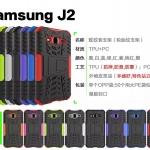 เคส Samsung J2 เคสกันกระแทก สวยๆ ดุๆ เท่ๆ แนวอึดๆ แนวทหาร เดินป่า ผจญภัย adventure มาใหม่ ไม่ซ้ำใคร ตัวเคสแยกประกอบ 2 ชิ้น ชั้นในเป็นยางซิลิโคนกันกระแทก ครอบด้วยแผ่นพลาสติกอีก1 ชั้น สามารถกาง-หุบ ขาตั้งได้