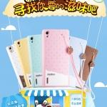 Case Huawei Ascend P7 ซิลิโคน TPU บิสกิตสีพาสเทลน่ารักมากๆ ราคาถูก (ไม่รวมสายคล้อง)