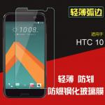 HTC 10 ฟิล์มกระจกนิรภัยป้องกันหน้าจอ 9H Tempered Glass 2.5D (ขอบโค้งมน) HD Anti-fingerprint