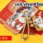 เคส vivo X5pro ซิลิโคน TPU สกรีลายแมวกวักนำโชค Lucky Neko กวักเงินทองกวักโชค เฮงๆ น่ารักมากๆ พร้อมที่ห้อยเข้าชุด ราคาถูก