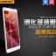 สำหรับ VIVO XPLAY 3S ฟิล์มกระจกนิรภัยป้องกันหน้าจอ 9H Tempered Glass 2.5D (ขอบโค้งมน) HD Anti-fingerprint thumbnail 1
