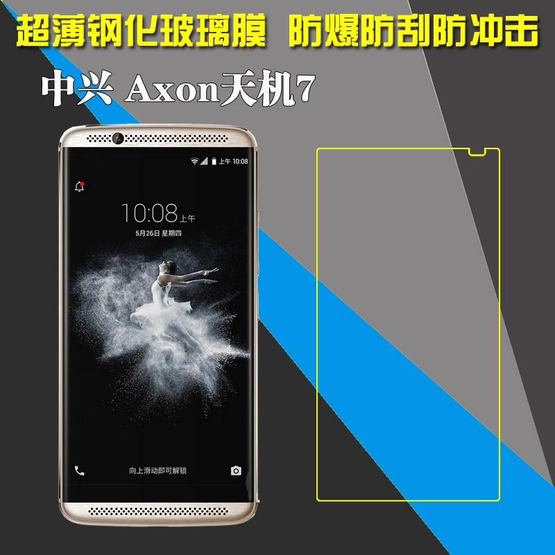 เคส ZTE Axon 7 ฟิล์มกระจกนิรภัยป้องกันหน้าจอ 9H Tempered Glass 2.5D (ขอบโค้งมน) HD Anti-fingerprint ราคาถูก