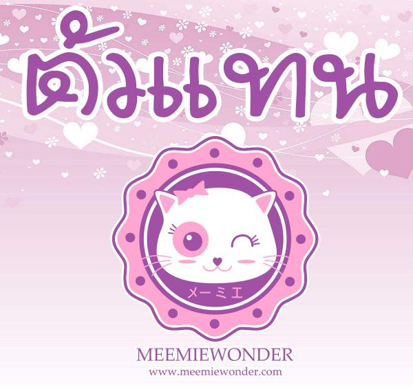 Meemiewonder Shop
